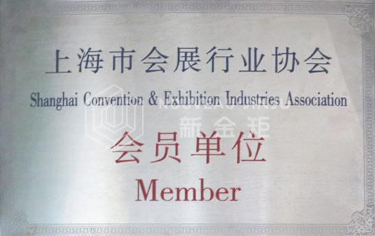 Shanghai Convention & Exhibition Industries Association Member