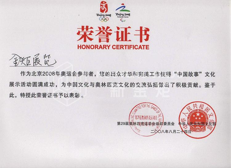 Beijing 2008 Summer Olympics honorary Certificate